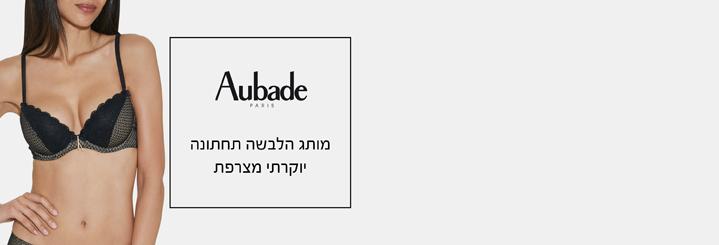 חזיות צרפיות עד 70% הנחה - Aubade