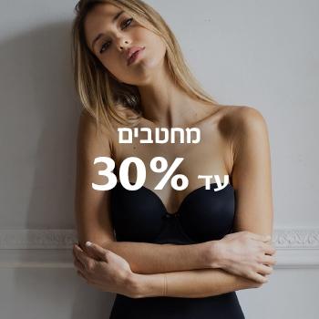 מחטבים  החל מ 30% הנחה