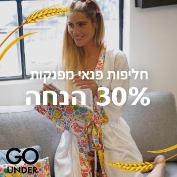 חליפות פנא30% הנחה