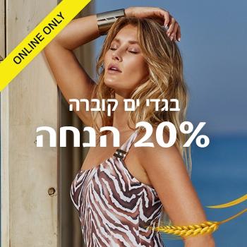 בגדי ים קוברה 20%