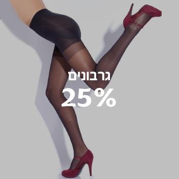 גרבונים 25% הנחה