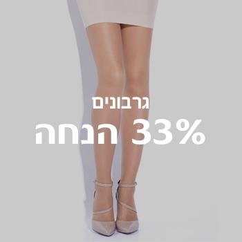 גרבונים 33% הנחה