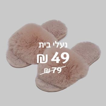 """נעלי בית 49מפנקות  ש""""ח"""