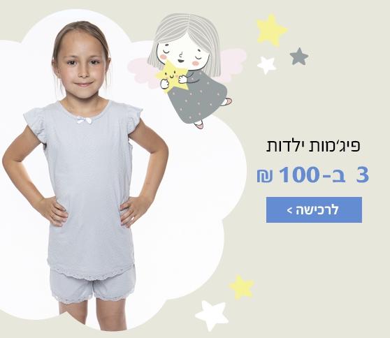 חליפות פנאי ילדות 3 ב 100