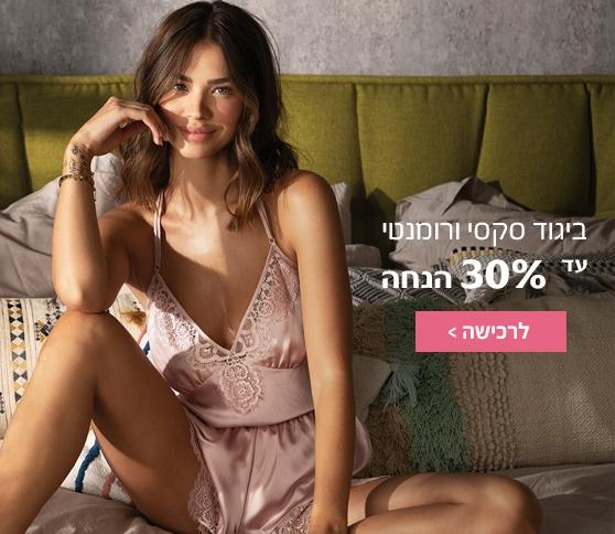 ליבוש סקסי ורומנטי 30%